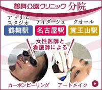 鶴舞公園クリニック 公式|美容外科・皮膚科|しみ取り・糸リフト